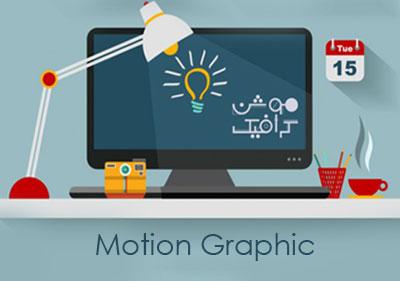 aftereffects class motion graphic 1 - افترافکت | آموزشگاه افترافکت